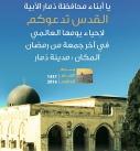 اللجنة المنظمة للفعاليات بمحافظة ذمار تحدد أماكن تجمع ومسيرات إحياء يوم القدس العالمي.