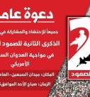 دعوة للاحتشاد في الذكرى الثانية من الصمود في وجه العدوان صباح الغد الأحد بميدان السبعين