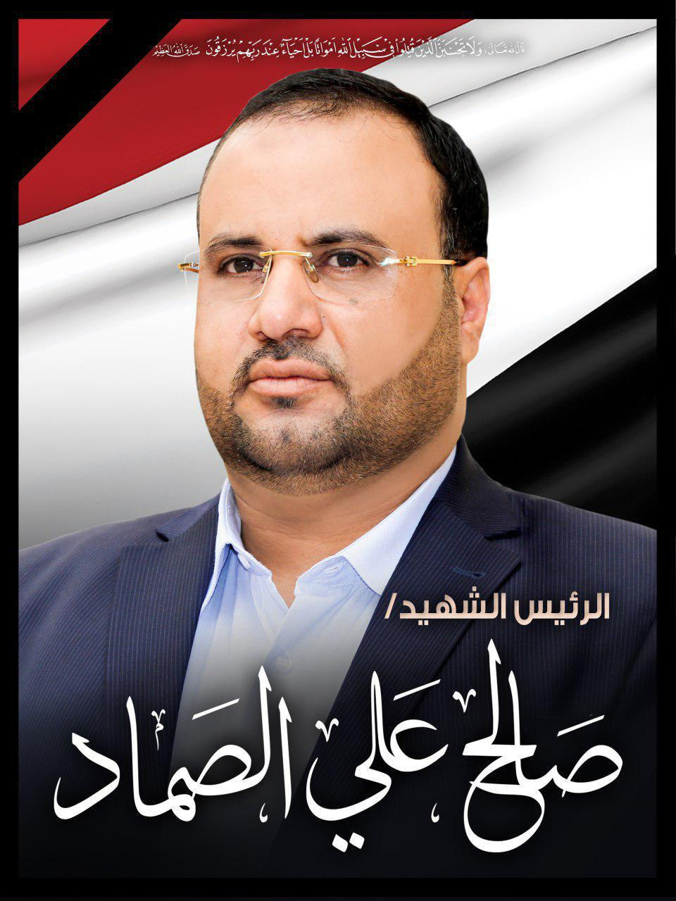 Image result for الشهيد صالح الصماد