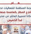 لجنة الفعاليات تحدد شارع المطار مكانا لمسيرة العاشر من محرم