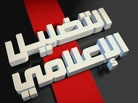 Image result for التضليل الاعلامي