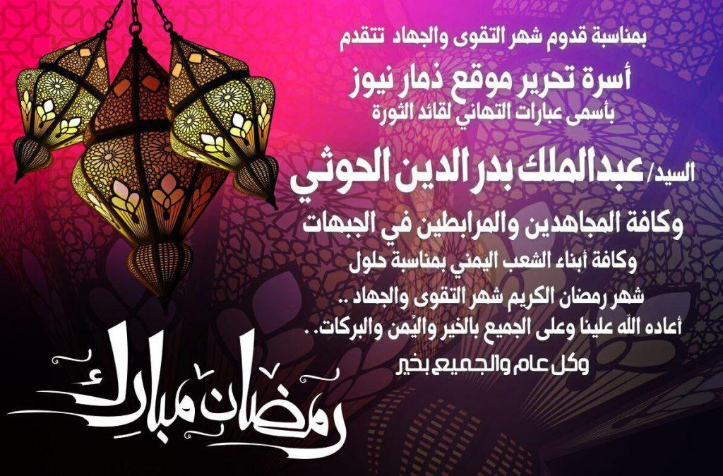 أسرة شبكة ذمار نيوز الإخبارية يهنئون قائد الثورة والشعب ...