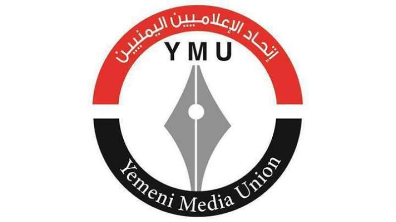 اتحاد الإعلاميين اليمنيين يدين استهداف المؤسسات الإعلامية والإعلاميين في فلسطين